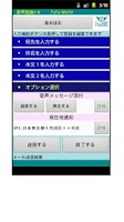 Screenshot of 音声認識メール TuTa-World (伝わーるど)