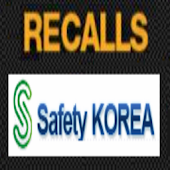리콜 - recalls (Safety KOREA)
