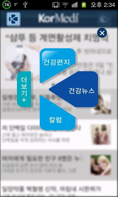 건강뉴스- screenshot