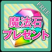 パズドラ攻略アプリ★魔法の石プレゼント