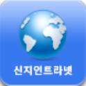 신지 인트라넷 icon
