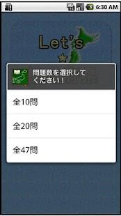 無料教育AppのLet's★都道府県|記事Game