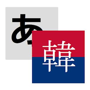 Weblio韓国語翻訳 生產應用 App LOGO-硬是要APP
