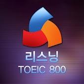 투펀 TooFun 수능 영어듣기 토익 800