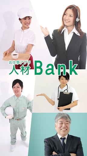 人材Bank®
