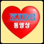어린이동영상-KIDS