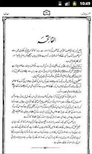 Tafseer Tafheem-ul-Quran Urdu - screenshot thumbnail