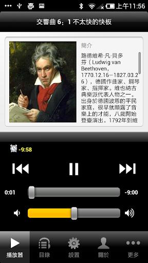 貝多芬交響曲6