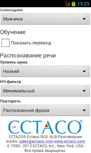 玩旅遊App|Russian<->Albanian Phrasebook免費|APP試玩