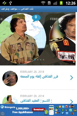 نكت القذافى - مواقف وطرائف