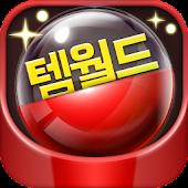 아이템월드 - 게임아이템 문상 돈버는 앱!