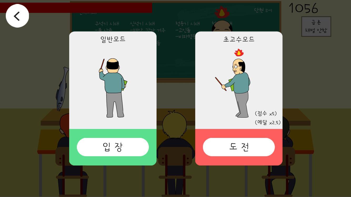 선생님 몰래 춤추기 : 장난치지 말아요 - screenshot