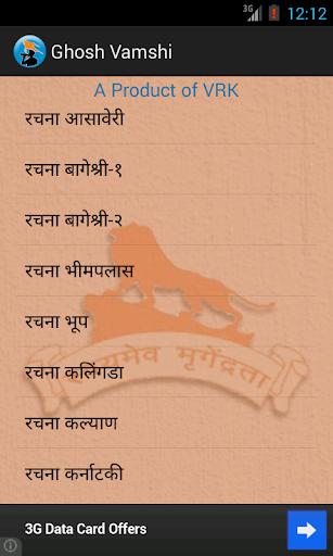 Ghosh Vamshi