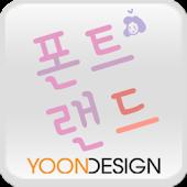 FontLand - 소녀지몽