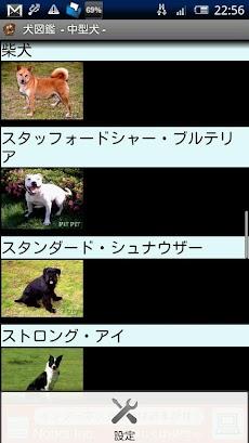 犬図鑑のおすすめ画像1