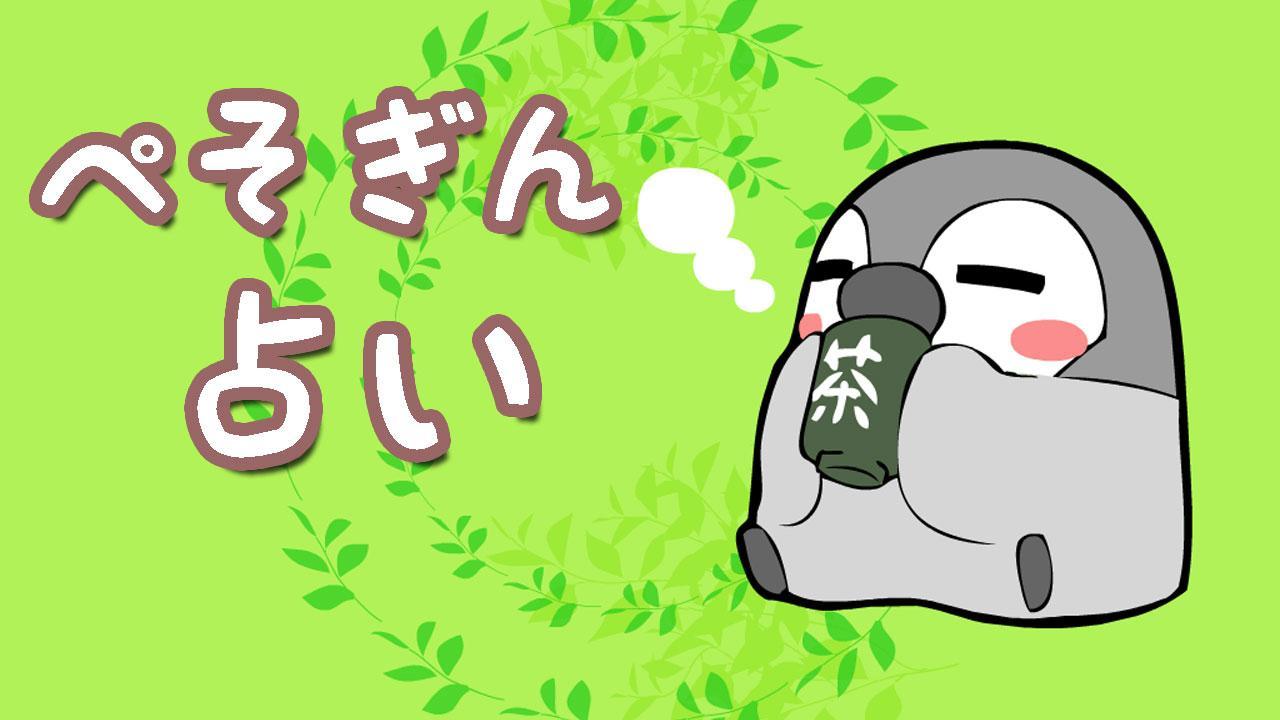ぺそぎん占い無料- screenshot
