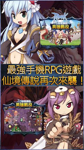 RO仙境傳說 : 英雄戰役