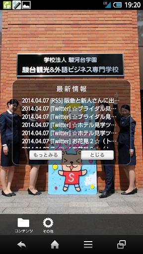 駿台観光&外語ビジネス専門学校アプリ