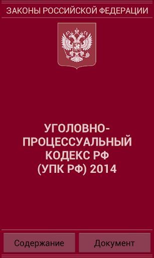 УПК РФ 2015 бспл