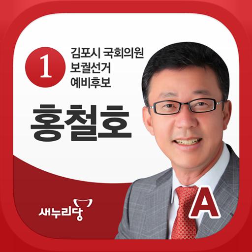 김포시 국회의원 보궐선거 예비후보 홍철호 A LOGO-APP點子