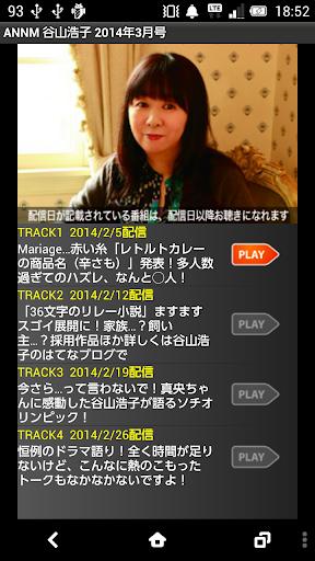 谷山浩子のオールナイトニッポンモバイル2014年3月号