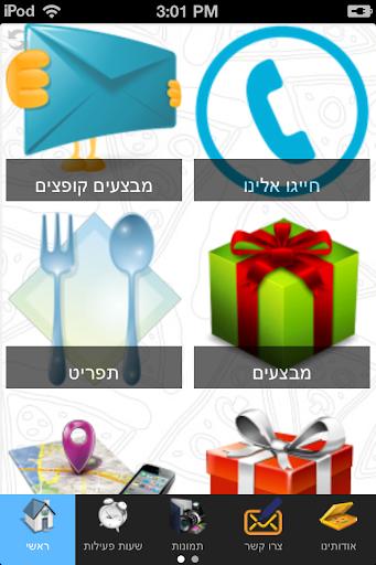 玩商業App|פיצה דומינו אשדוד免費|APP試玩