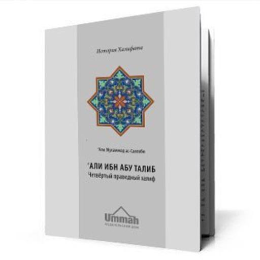 ALi ibn Abu Talib