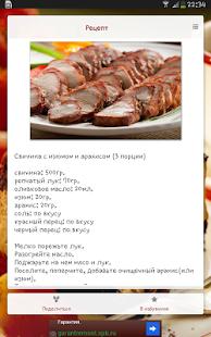 кулинарные рецепты на каждый день вторые #14