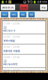 TV편성표-KBS1,KBS2,SBS,MBC,케이블 - screenshot thumbnail