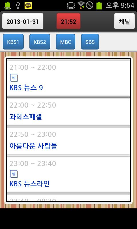 TV편성표-KBS1,KBS2,SBS,MBC,케이블 - screenshot
