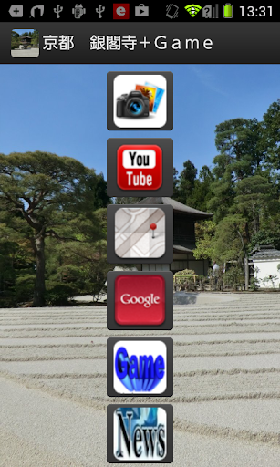 京都 銀閣寺とゲーム JP085