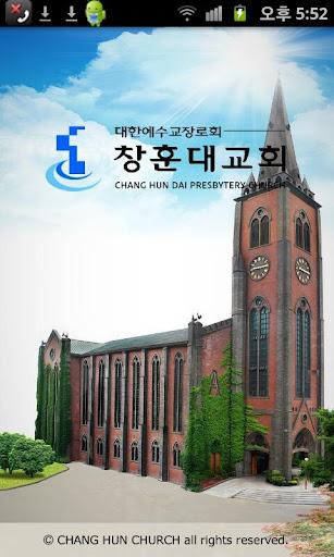 창훈대교회