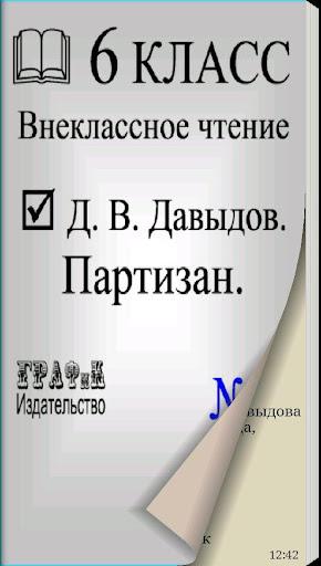 Д.В. Давыдов. Партизан.
