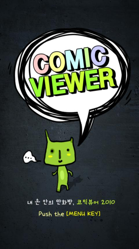 Comic Viewer- screenshot