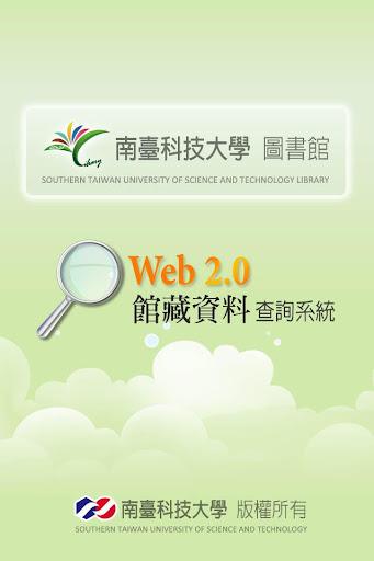 免費下載教育APP|南臺科技大學圖書館2.0 app開箱文|APP開箱王