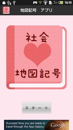 【無料】地図記号アプリ:絵を見て覚えよう 女子用
