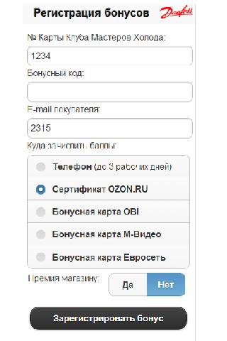 【免費工具App】Danfoss Bonus-APP點子