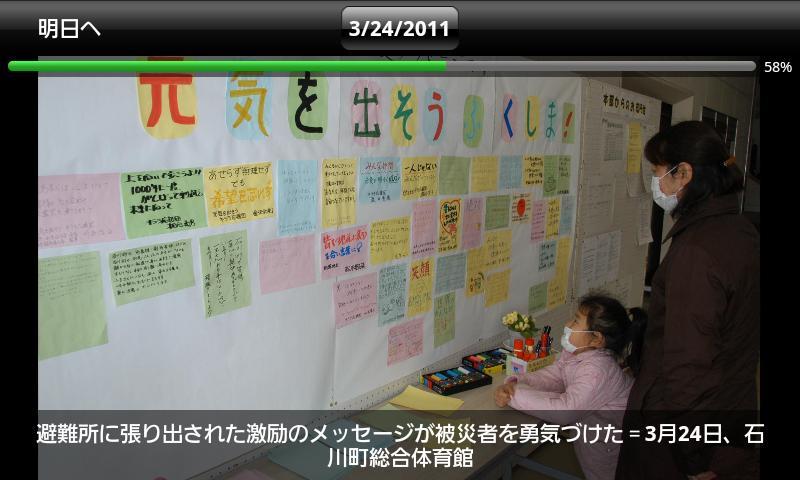 東日本大震災 50日の記録 ふくしまは負けない- screenshot