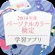パーソナルカラー検定 学習アプリ2014