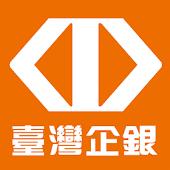 台灣企銀證券