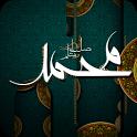 سيد الخلق - محمد رسول الله icon