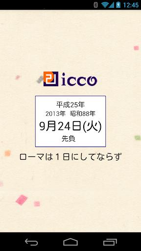 100年日記 ICCO ~無料日記・和風ライフログ~