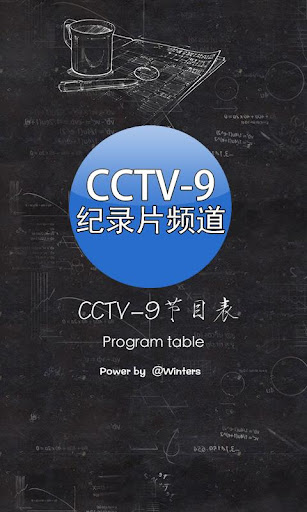CCTV9节目表