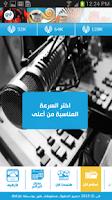 Screenshot of Radio Fann