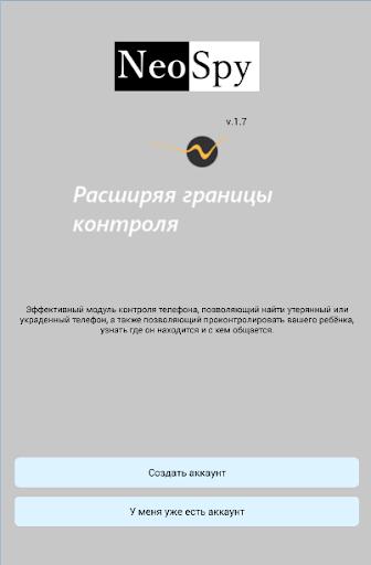 NeoSpy Mobile