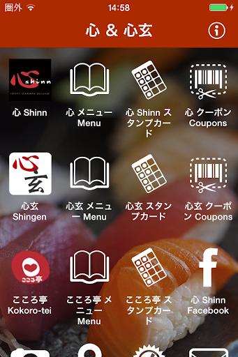 Shinn Shingen