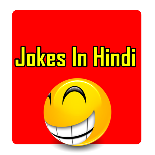 Jokes In Hindi 2
