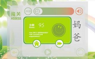 Screenshot of 轻松汉字EasyChinese K1 入学必备