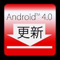 システム更新 for Tablet icon