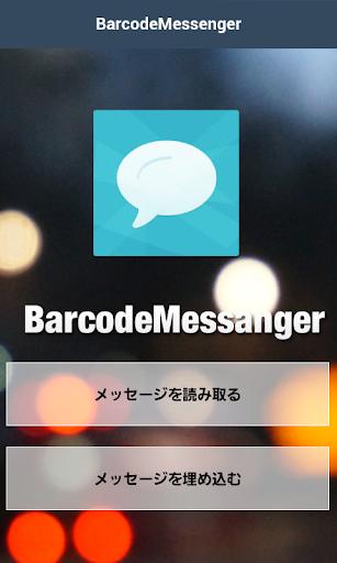 BarcodeMessenger for SFC